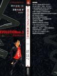 青春革命no.3漫画第1卷