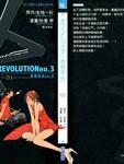 青春革命no.3漫画第3卷