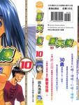 爱天使漫画第10卷