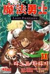 魔法勇士漫画第1卷