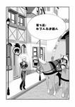娘娘腔吸血鬼与不笑女仆漫画第3话