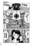 CANDY & CIGARETTES漫画第2话