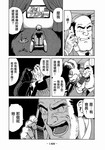 CANDY & CIGARETTES漫画第4话
