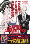 CANDY & CIGARETTES漫画第11话