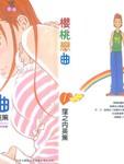 樱桃恋曲漫画第1卷
