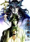 六道天书漫画第46卷