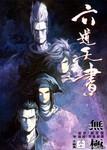六道天书漫画第50卷