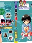 稻穗昆虫日记漫画第6卷