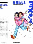 娇妻选美记漫画第2卷