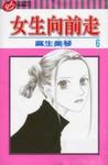 女生向前走漫画第6卷
