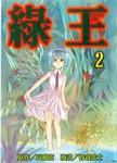 绿王漫画第2卷