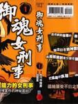 御魂女刑事漫画第1卷