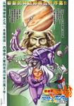 机动战士高达X:钢铁之7人漫画第1话