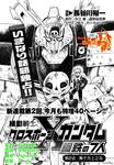 机动战士高达X:钢铁之7人漫画第2话