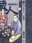 藏人漫画第9卷