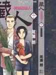 藏人漫画第10卷