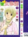 恋爱女律师漫画第1卷