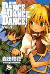 dance!dance!dance!漫画第1卷