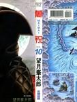 万祝漫画第10卷