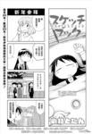 素描本漫画第131话