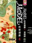 妖夜回廊漫画第4卷