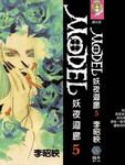 妖夜回廊漫画第5卷