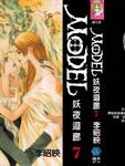 妖夜回廊漫画第7卷