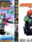 假面骑士Spirits漫画第14卷