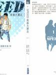 青春大暴走漫画第1卷