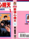 爱情心晴天漫画第1卷