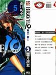 真田十勇士 BRAVE10漫画第5卷