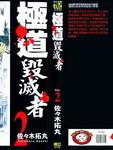 极道毁灭者漫画第2卷