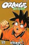 橙色足球队漫画第10卷