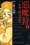 恶魔狩-寂灭之圣颂歌篇漫画第5卷