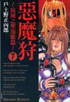 恶魔狩-寂灭之圣颂歌篇漫画第7卷