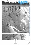 ROMAN漫画第6话