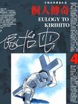 桐人传奇漫画第4卷