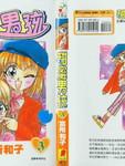 甜蜜男孩漫画第3卷