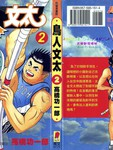 鸟人文太漫画第2卷