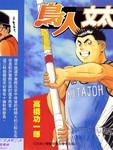 鸟人文太漫画第5卷