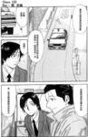 Bartender调酒师漫画第102话