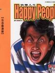 快乐人生漫画第8卷