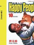 快乐人生漫画第10卷