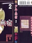 少年无宿漫画第2卷