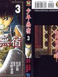 少年无宿漫画第3卷