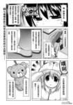 玩偶大作战漫画第18话