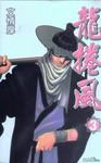 龙卷风漫画第3卷