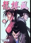 龙卷风漫画第4卷