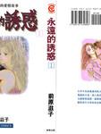 永远的诱惑漫画第1卷
