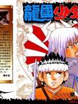龙国少年漫画第7卷